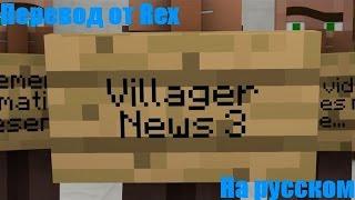Villager News 3  (Сельские новости) ( Перевод от Rex)