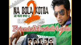 bangladesh new song naa bola kotha2 by eleyas with aurin