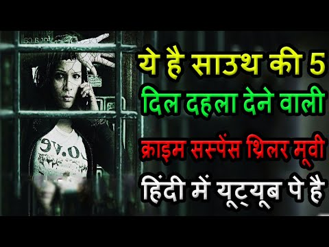 Top 5 Biggest South Indian Murder/Mystery/Suspense Thriller Movies In Hindi Dubbed || Top 5 Hindi