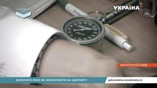 Чому українці платять за безкоштовні ліки | Головна тема