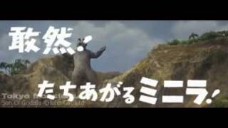 Son of Godzilla Japanese Trailer