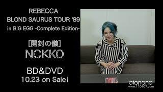 REBECCA 特別企画!NOKKOによる開封の儀 & コメント