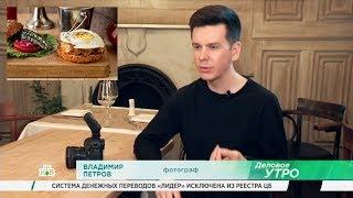 Фуд-фотограф в Москве - Владимир Петров. Цены, фуд-стайлинг. НТВ