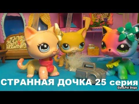 LPS: СТРАННАЯ ДОЧКА 25 серия