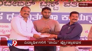 Ramee Foundation & Charitable Trust Helps Donating Funds To Students Of SKVMSGFGC, Kundapur