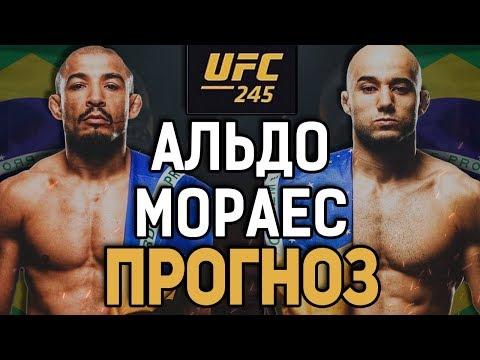 ПОРАЖЕНИЕ = КОНЕЦ КАРЬЕРЫ? Жозе Альдо vs Марлон Мораес / Прогноз к UFC 245