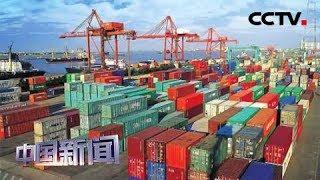 [中国新闻] 中国外贸继续保持平稳增长 民营企业继续领跑外贸增长 | CCTV中文国际