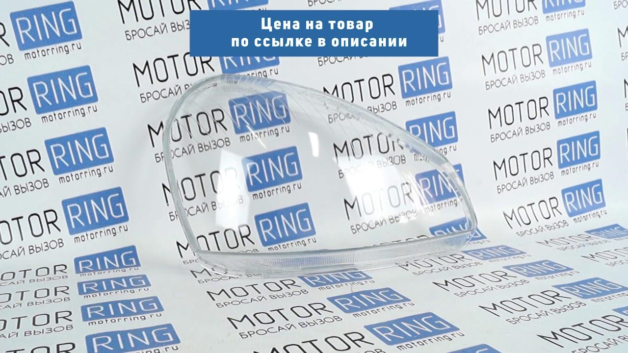 Стекло фары на Лада Приора   MotoRRing.ru