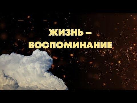 Стих | Жизнь — воспоминание. Ruslan Safin