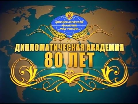 Фильм о Дипломатической академии МИД России