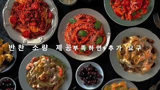 부산소비자공익네트워크) 음식물 쓰레기 줄이기 캠페인