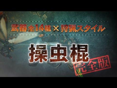 【操虫棍/完全版】MHクロス武器紹介動画