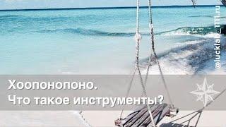 как привлечь деньги хоопонопоно Волгоград