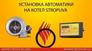видео Твердотопливный котел STROPUVA S30 купить в Краснодаре