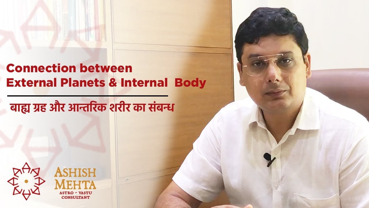 Connection between External Planets & Internal Body | Ashish Mehta