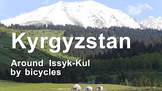 Kyrgyzstan - Around  Issyk-Kul on bicycles \ Кыргызстан - Вокруг оз. Иссык-Куль на велосипеде(Все наши отчеты на www.lesnichin.com Отчет о путешествии здесь (часть первая): http://goo.gl/qASBUR Видео о нашем двухнедельно..., 2016-06-01T14:23:04.000Z)