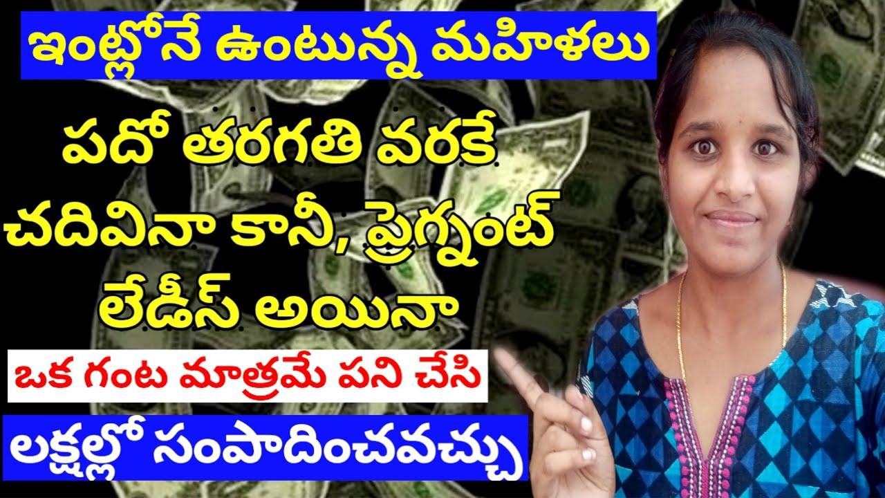 Download Money Earning for Women in Telugu 2020/Money Earning in 2020/How to earn money from home in Telugu
