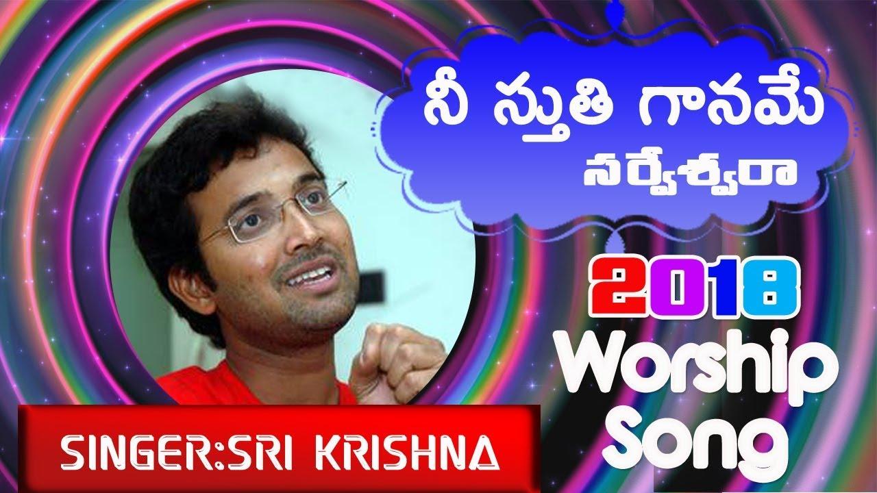 Nee Sthuthi gaaname//Singer Sri Krishna// Letest Telugu Christian 2018 Songs//Nefficba