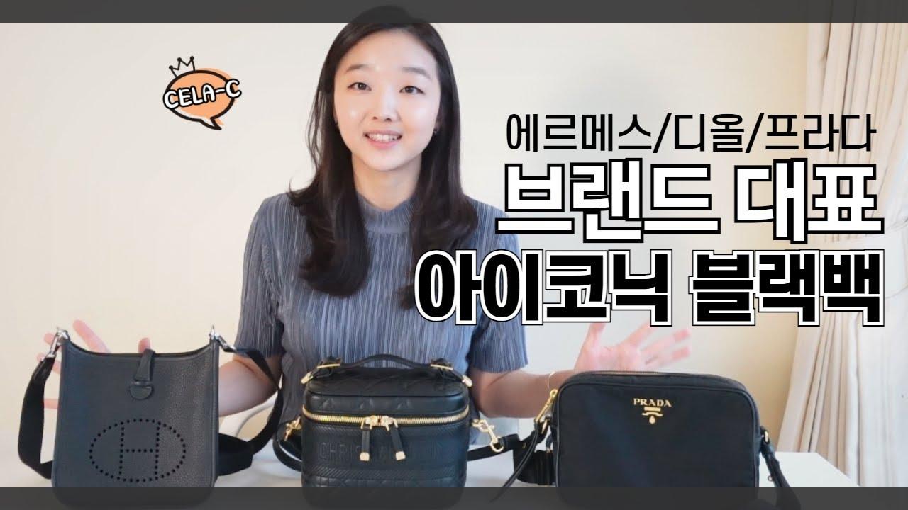 "[Cela] Luxury Brands Review ""Iconic Black Bags"" Prada Crossbody   Hermes Evelyne   Dior Vanity Case"