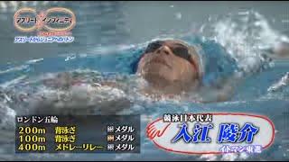 あらすじ 世界一美しい背泳ぎと呼ばれる入江選手。 水泳で頑張るジュニ...