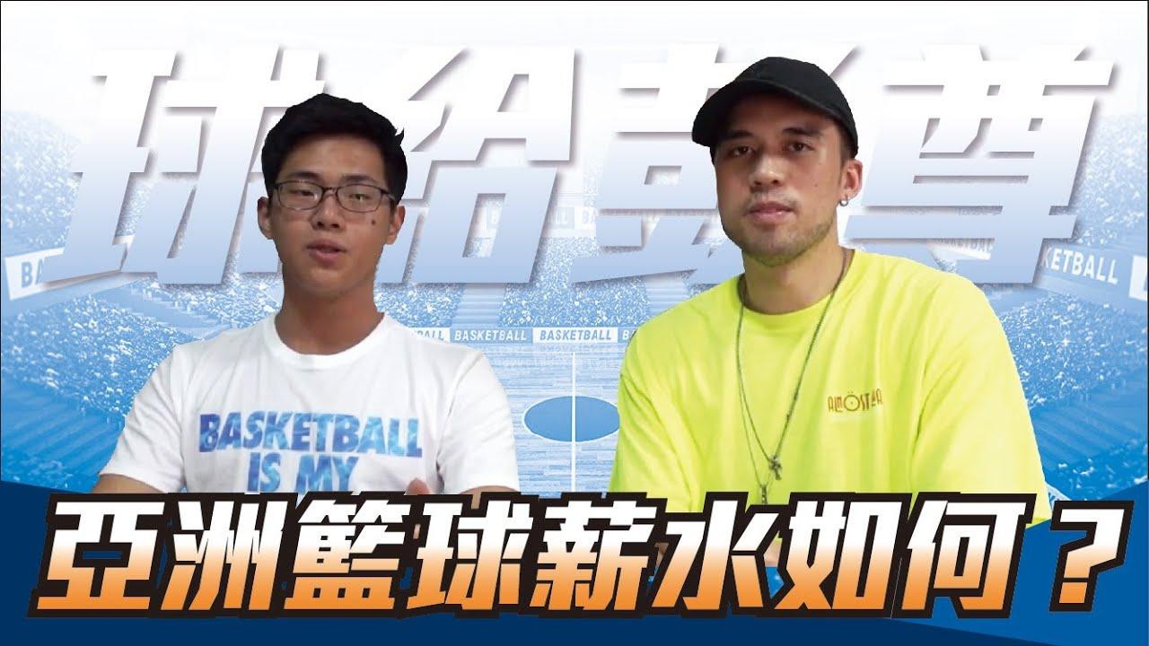 亞洲籃球薪水多少。打籃球好賺嗎? ft. Morris Basketball - YouTube