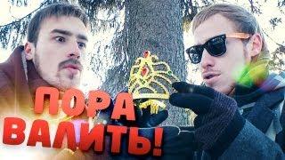 Пора валить в Латвию!