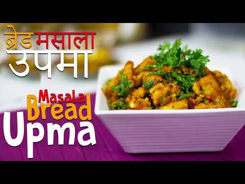 Bread Upma | Leftover Bread Recipe | Quick & Easy Breakfast Recipes | Chef Harpal Singh
