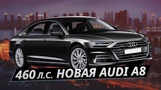 Тест Audi A8 2020 на гоночном треке