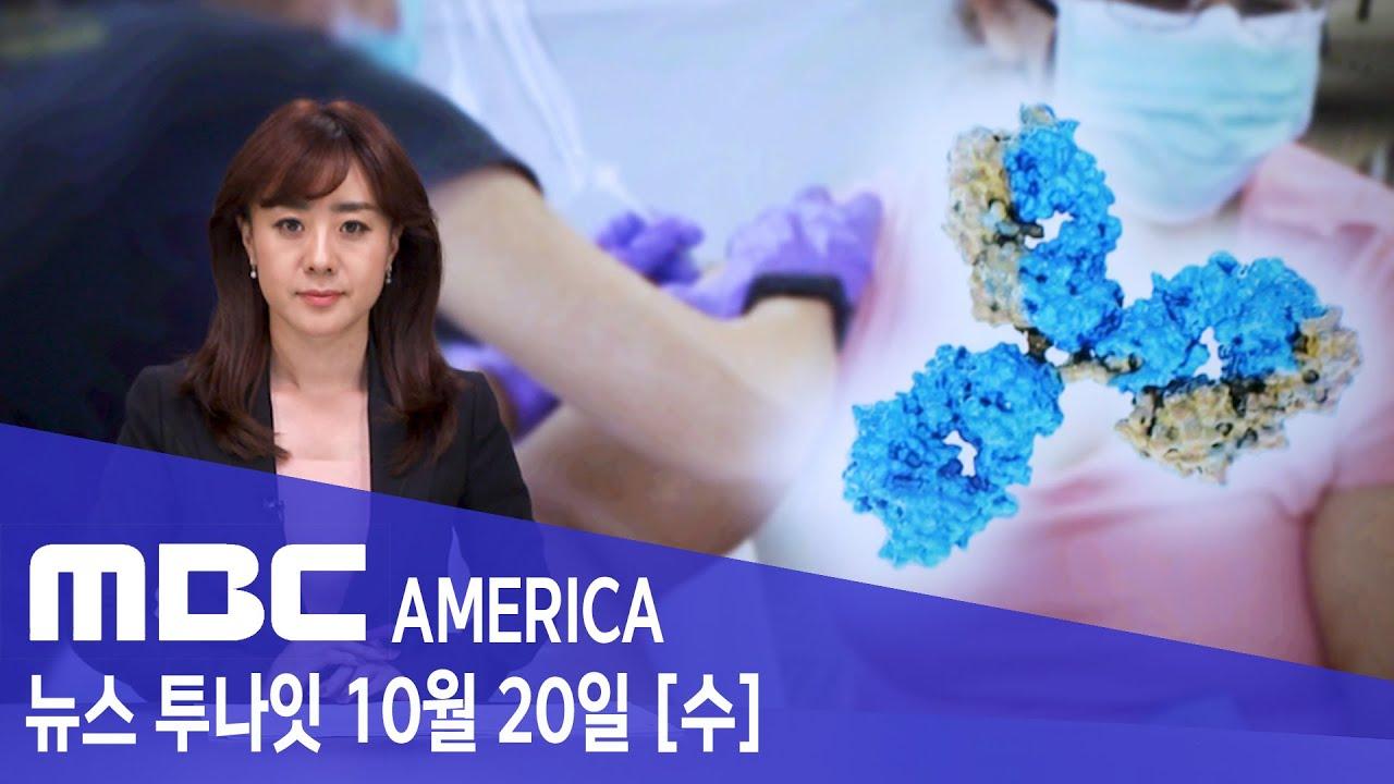 "Download ""백신 맞았는데 항체는 없다""..그래도 안전? - MBC AMERICA (2021년 10월 20일)"
