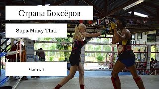 Страна Боксёров с Сергеем Бадюком • Фильм 14 • Supa Muay Thai • Часть 1
