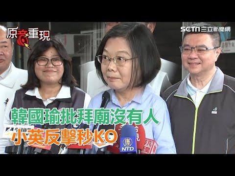 韓國瑜批拜廟沒有人 小英反擊秒KO|三立新聞網SETN.com