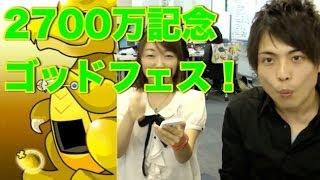 パズドラ【2700万ゴッドフェス】スプリングまおが「あの」モンスターを... thumbnail