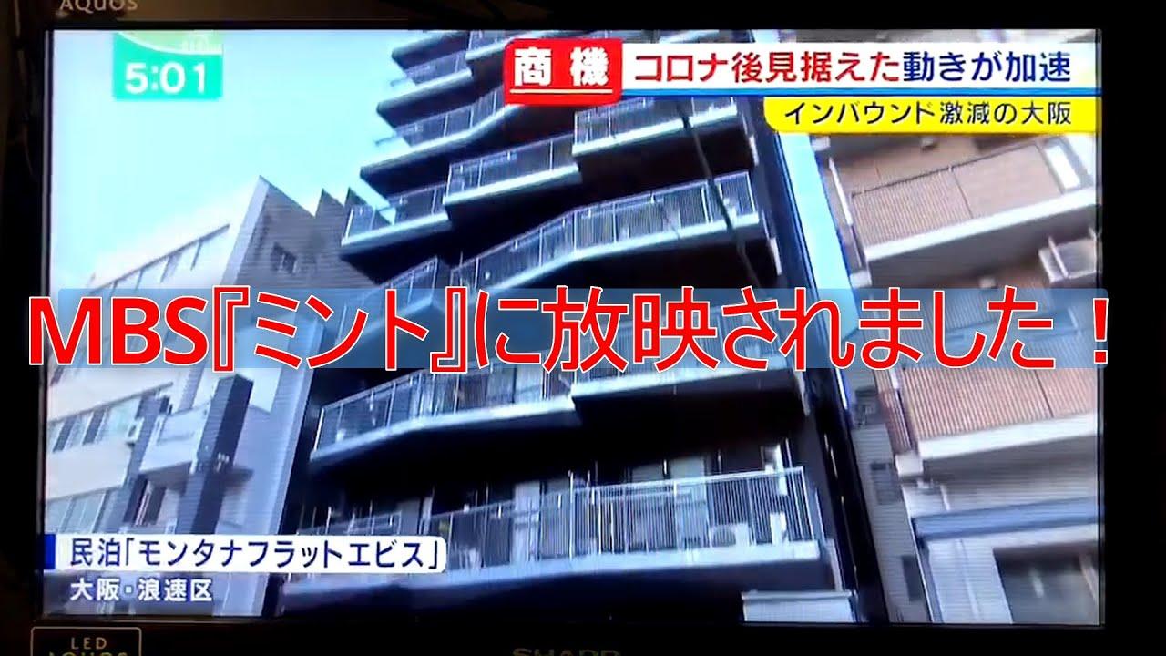 報道番組MBS『ミント』に当館が放映されました!!