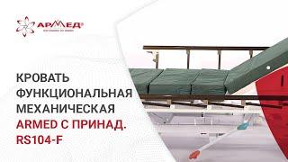 Кровать функциональная механическая ARMED с принадлежностями RS104-F(Кровать функциональная механическая Armed с принадлежностями: RS104-F предназначена для использования как в..., 2014-11-12T12:15:55.000Z)