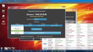 Surfearner —  программа для автоматического заработка на просмотре рекламы. Chironova.ru
