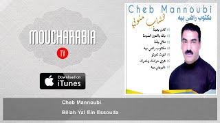 Cheb Mannoubi - Billah Yal Ein Essouda