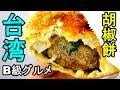 超大盛ねぎ!【胡椒餅】台湾B級グルメが熱い