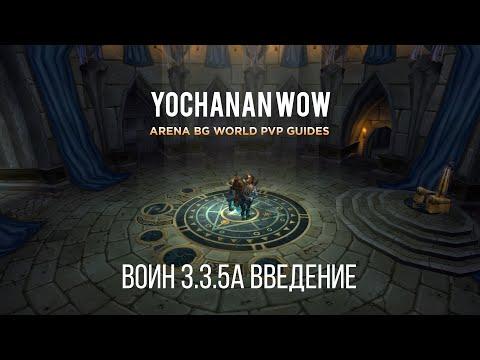 ГАЙД НА АРМС ВАРА ВВЕДЕНИЕ / ARMS WARRIOR PVP GUIDE WOTLK 3.3.5a