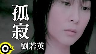 劉若英 René Liu【孤寂】Official Music Video
