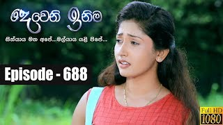 Deweni Inima | Episode 688 26th September 2019 Thumbnail