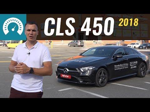 Mercedes-Benz CLS-Class C257 Купе