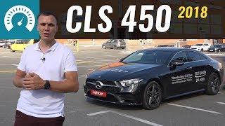 Mercedes CLS 2018 // Infocar