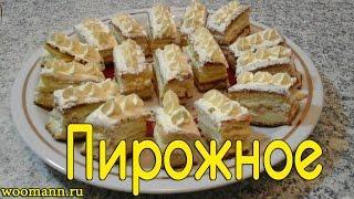 Рецепт пирожные с кремом