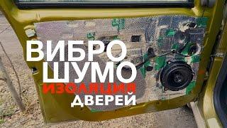 вибро и шумоизоляция дверей Renault Sandero Stepway