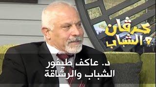 د. عاكف طيفور - الشباب والرشاقة