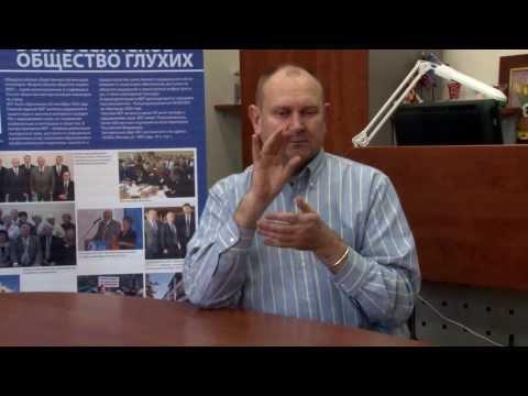 Интервью с глухим целителем Александром Рязановым