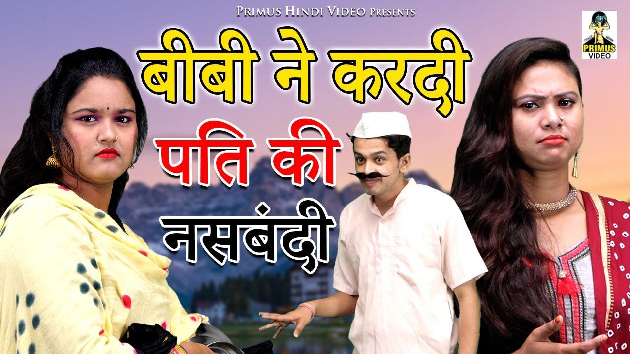 बीवी ने करदी पति की नसबंदी I Biwi Ne Kardi Pati Ki NashBandi I Latest Story 2021I Primus Hindi Video
