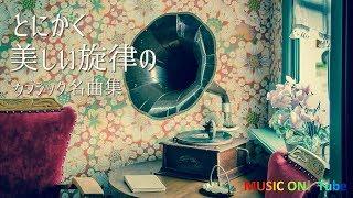 とにかく美しい旋律に浸れる クラシック名曲集 MP3