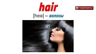 Английский язык слушать онлайн бесплатно | выбери слово «hair» | EnTube