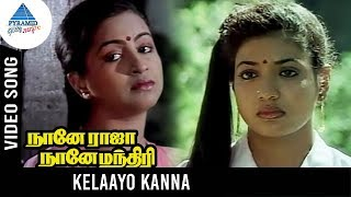Naane Raja Naane Manthiri Movie Songs | Kelayo Kanna Video Song | Radhika | Jeevitha | Ilayaraja